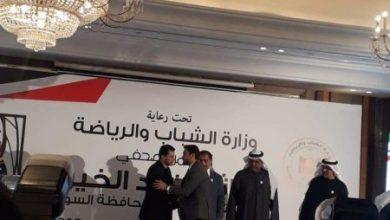 Photo of وزير الشباب والرياضة يلتقى شباب محافظة الوادى الجديد في حوار مفتوح