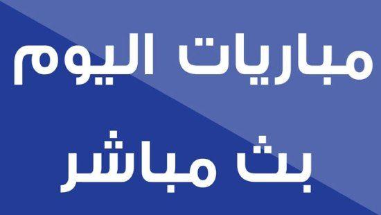 موقع ايجي ناو مباريات اليوم بث مباشر | EgyNow
