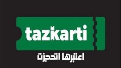 Photo of موقع تذكرتي يفتح حجز تذاكر مباراة الأهلي والنجم الساحلي