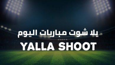 Photo of يلا شوت كورة | Yalla Shoot بث مباشر أهم مباريات اليوم جوال حصري الجديد