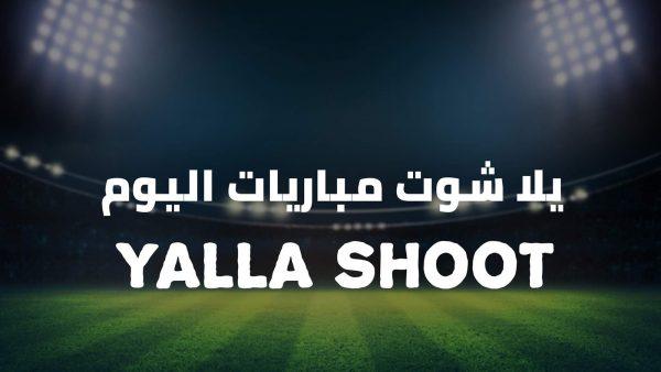يلا شوت كورة | Yalla Shoot بث مباشر أهم مباريات اليوم جوال حصري الجديد