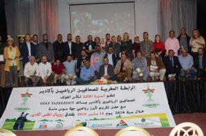 الرابطة المغربية للصحافيين الرياضيين