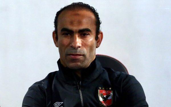 عبد الحفيظ : مباراة الأهلي ضد نادي مصر صعبه