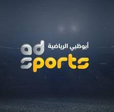 Photo of أحدث تردد قناة أبو ظبي الرياضية Abu Dhabi الناقلة لمباراة السوبر المصري بين الأهلي والزمالك