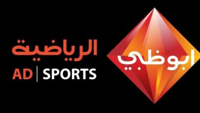 Photo of تردد قناة أبو ظبي الرياضية Abu Dhabi نايل سات فبراير 2020