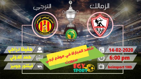 بث مباشر مشاهدة مباراة كأس السوبر الأفريقي بين الزمالك والترجي 14-02-2020