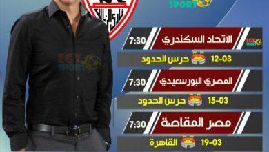 Photo of جدول مباريات الزمالك في شهر مارس 2020