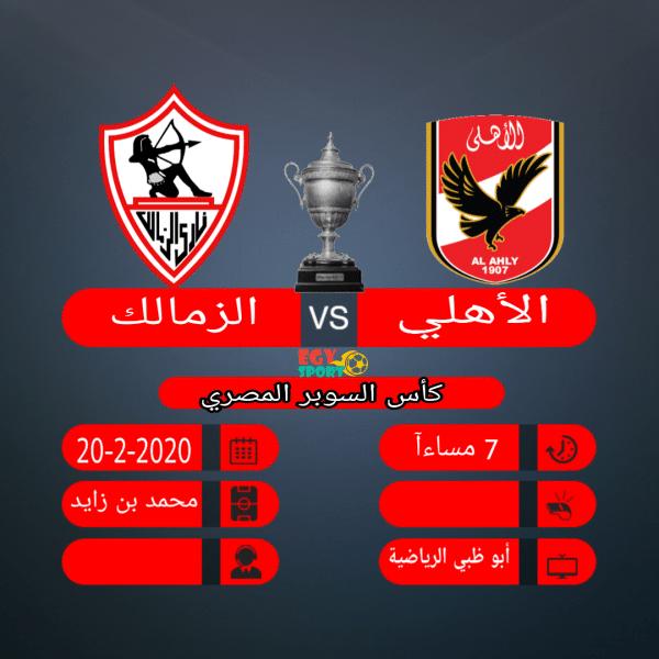 موعد وكيفية مشاهدة مباراة الأهلي والزمالك بث مباشر وحصري على أبو ظبي | بث مباشر الأهلي والزمالك