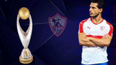 Photo of قائمة الزمالك لمباراة الترجي التونسي في دوري أبطال إفريقيا