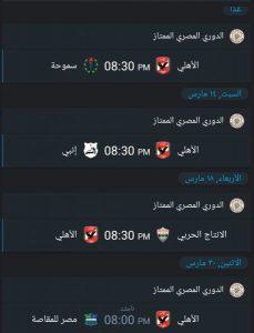 جدول مباريات الاهلي في شهر مارس 2020