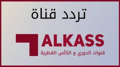 """Photo of أحدث تردد قناة الكأس القطرية الرياضية Al Kass TV على قمر نايل سات وعرب سات """" فبراير 2020"""""""