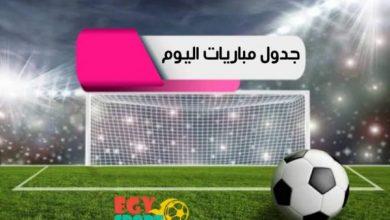 صورة جدول ومواعيد مباريات اليوم الأحد 1-3-2020