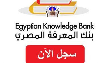 Photo of شرح التسجيل فى بنك المعرفة المصرى للطلاب