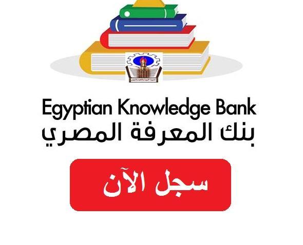 شرح التسجيل فى بنك المعرفة المصرى للطلاب