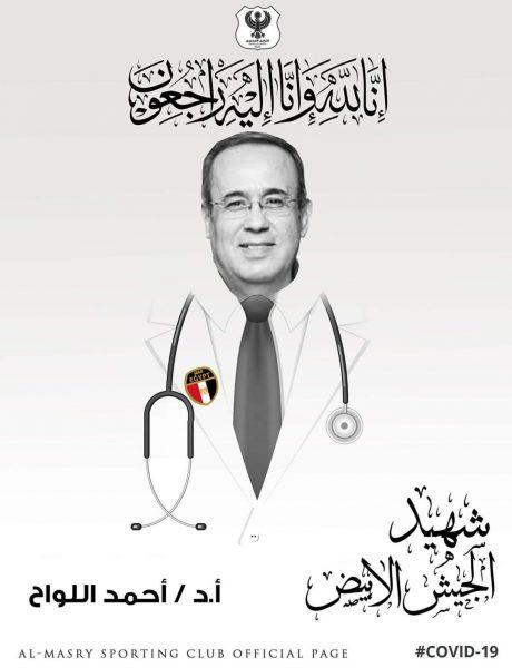 النادي المصري ينعي الدكتور أحمد اللواح بعد وفاته بفيروس كورونا