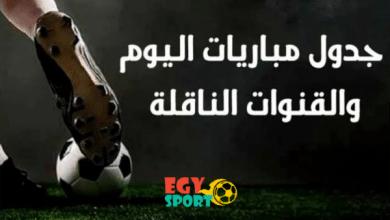 جدول ومواعيد مباريات اليوم الخميس 05-03-2020 ايجي سبورت