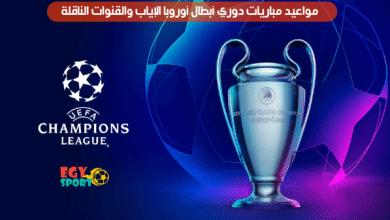 Photo of مواعيد مباريات دوري أبطال أوروبا الإياب والقنوات الناقلة