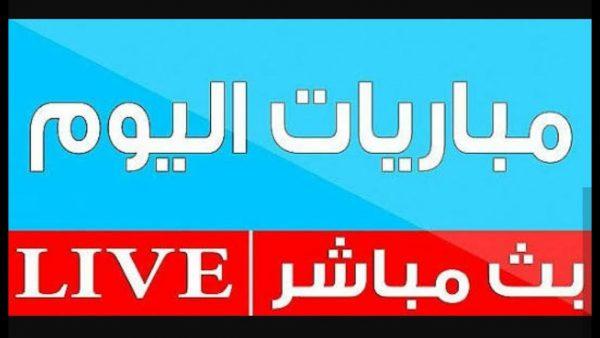 موقع ايجي لايف | EgyLive » مشاهدة مباريات اليوم بث مباشر إيجي اون لاين ناو ايجي لايف للبث المباشر للمباريات