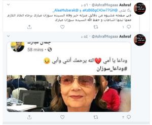 حقيقة وفاة سوزان مبارك زوجة حسني مبارك اليوم