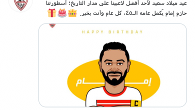Photo of الزمالك يهنئ حازم إمام بعيد ميلاده اليوم