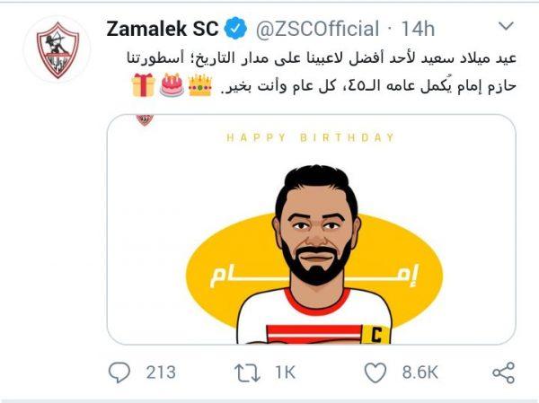 الزمالك يهنئ حازم إمام بعيد ميلاده اليوم