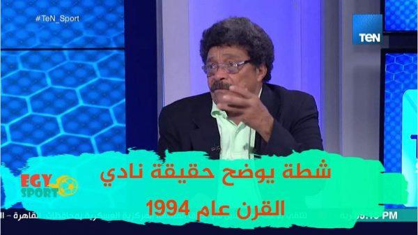 شطة يوضح حقيقة نادي القرن عام 1994