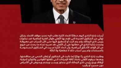 Photo of الأهلي يطالب اتحاد الكرة واللجنة الأوليمبية بتحديد موقفها من رئيس الزمالك