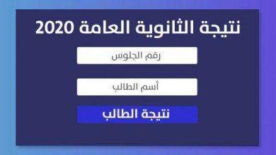 Photo of نتيجة الثانوية العامة 2020 بالإسم ورقم الجلوس