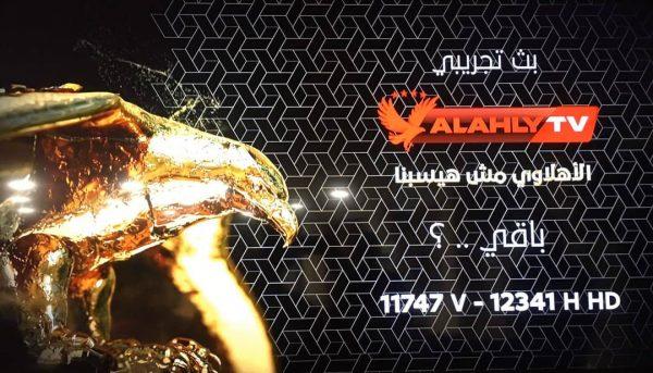 تردد قناة الأهلي Al Ahly TV الجديد علي نايل سات بعد التجديد 2020