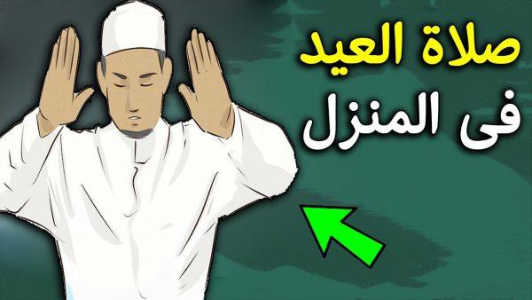 مواعيد صلاة عيد الأضحي 2020 بجميع محافظات مصر