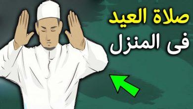Photo of فيديو كيفية صلاة عيد الأضحي بالبيت بسبب قفل المساجد