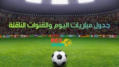Photo of جدول مواعيد مباريات اليوم الثلاثاء 07-07-2020 والقنوات الناقلة