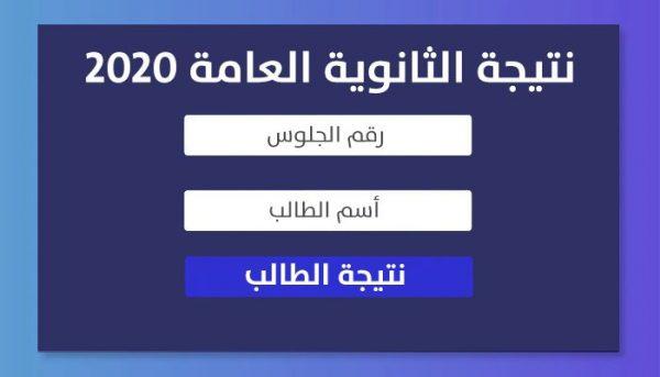 الرابط الرسمي لنتيجة الثانوية العامة 2020 في مصر