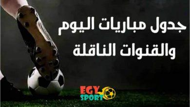 صورة جدول ومواعيد مباريات اليوم الجمعة 14-8-2020