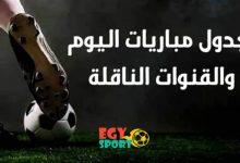 Photo of جدول ومواعيد مباريات اليوم الأربعاء 5-8-2020