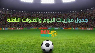 صورة جدول ومواعيد مباريات اليوم الخميس 13-8-2020