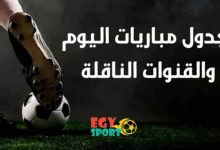 Photo of جدول ومواعيد مباريات اليوم الخميس 10-9-2020 والقنوات الناقلة