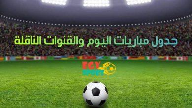 Photo of يلا شوت مباريات اليوم والقنوات الناقلة الخميس 17-09-2020