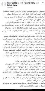 تصريح د/ هاني قابيل على الفيس بوك