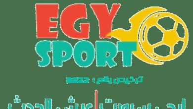 البث المباشر للمباريات على ايجي سبورت