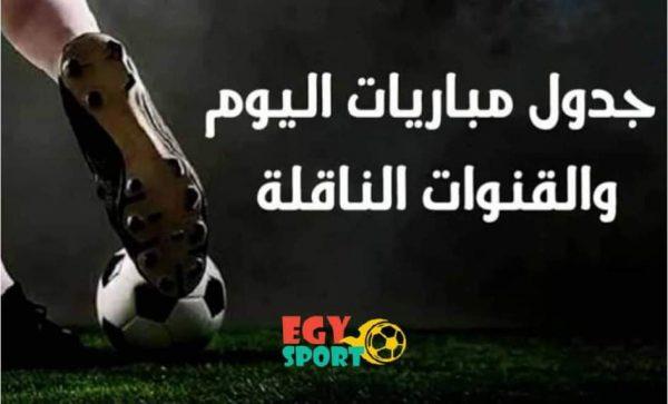 جدول ومواعيد مباريات اليوم الإثنين 02-11-2020 والقنوات الناقلة