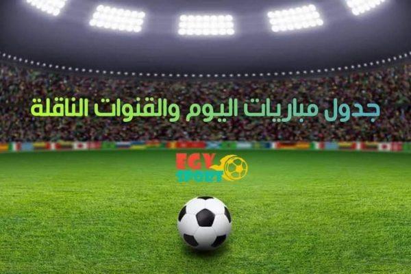 جدول ومواعيد مباريات اليوم الخميس 29 -10-2020 والقنوات الناقلة