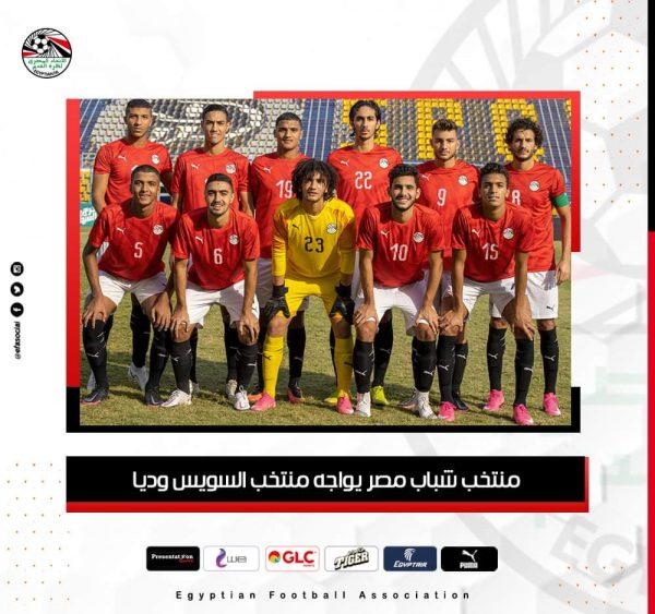 منتخب شباب مصر يواجه منتخب السويس وديا