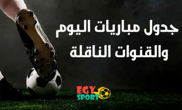 جدول ومواعيد مباريات اليوم السبت 14-08-2020 والقنوات الناقلة