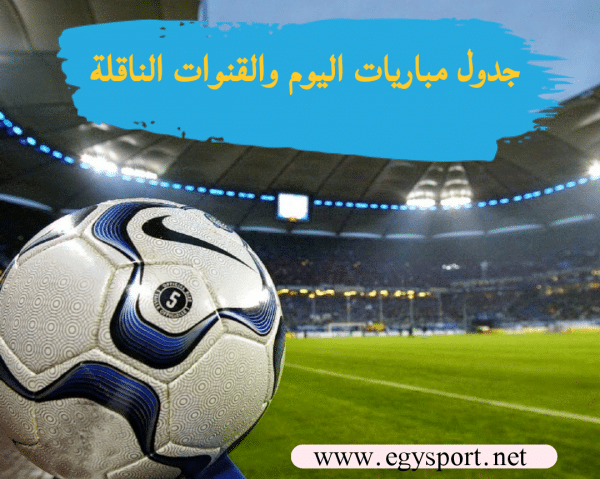 مباريات اليوم والقنوات الناقلة الثلاثاء 01-12-2020