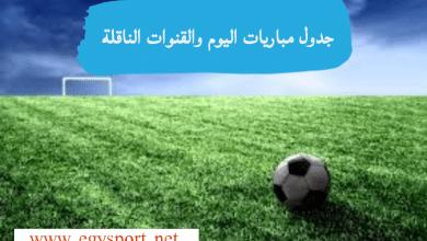 جدول ومواعيد مباريات اليوم الجمعة 20-11-2020 والقنوات الناقلة