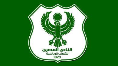 قائمة المصري للموسم الجديد 2020-2021