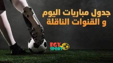جدول مباريات اليوم والقنوات الناقلة اليوم الجمعة 1-1-2020