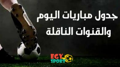 جدول ومواعيد مباريات اليوم الجمعة 22-01-2021 والقنوات الناقلة