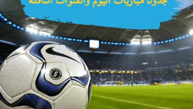جدول مواعيد مباريات اليوم الثلاثاء 05-01-2021 والقنوات الناقلة